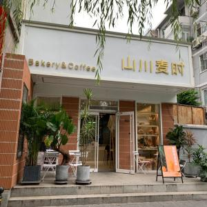パン屋「山川麦時」と本屋カフェ「碼字人書店」in北京