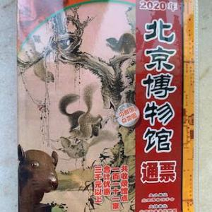 博物館通票を今年も買った+現在開催中展覧会情報 in 北京
