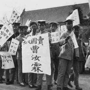 五四運動と趙家楼(放火してボコボコにした学生運動)