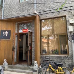 画家が1万人いる芸術村ー通州区宋荘の「先生的院兒」(創意菜)+「木暮珈琲」