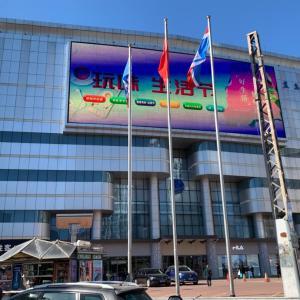 ロシア街と言われる「日壇国際貿易中心」で安い服を買う
