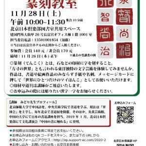 「みどり先生の篆刻教室」11月28日(土)北京日本倶楽部主催