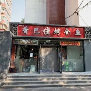 北京にいながら魚を食べる努力