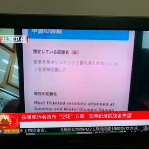 東京オリンピックを北京で観る