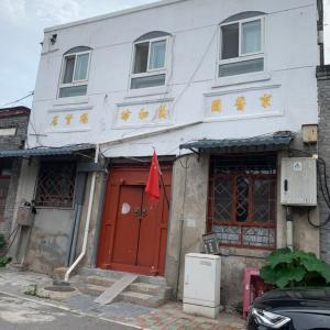 鉄樹斜街「秋林菜館」+栄宝斎のカフェ