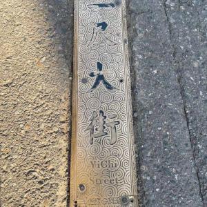 楊梅竹斜街で金の瓦当、明清の金磚を見る。感動