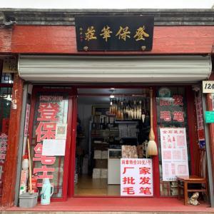 琉璃廠から楊梅竹斜街経由で大柵欄、久しぶりに前門大街