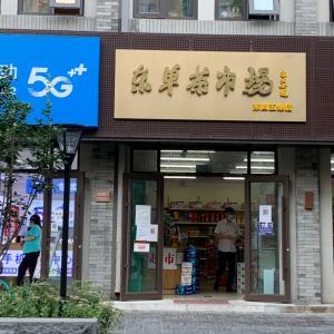 稲香村零号店に行列+競園の刺魚書店+今年一番美味しかった奇葩