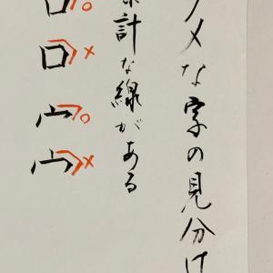 ダメな字の見分け方=美文字への道:口