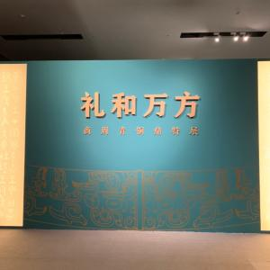 大克鼎:青銅器の展覧会「礼和万方」上