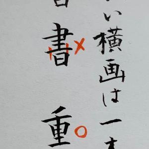 <加筆した>ダメな字の見分け方=美文字への道:長い横画は一本でいいから!