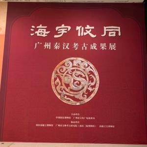 """国家博物館の""""海宇攸同""""広州秦漢考古成果展"""