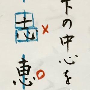 ダメな字の見分け方=美文字への道:したごころの位置