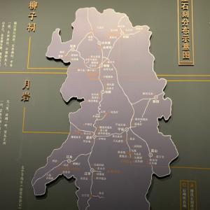 湖南省永州の摩崖拓本展(国家博物館)に行って来た