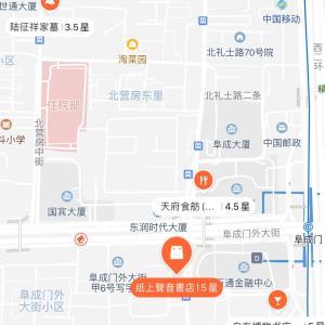 【北京胡同】4八道湾胡同へと百花深処:陸徴祥家墓、阜成門から新街口へ