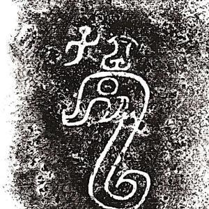 子の意味+内モンゴル文物展+北京画院展+中央文史研究館展など(中国国家博物館)