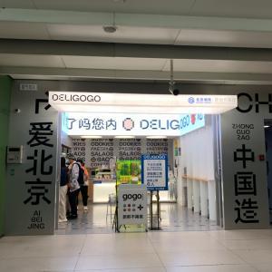 北京の地下鉄にあるコンビニ+一号線どうするの+バスの記事笑える