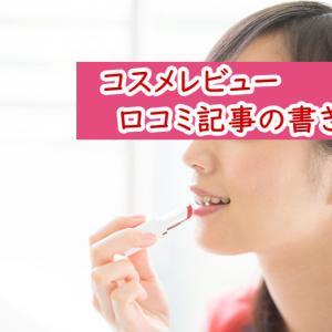 化粧品口コミ記事の書き方を解説【コスメレビュー】