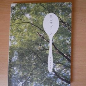 本の紹介「里山スプーン」