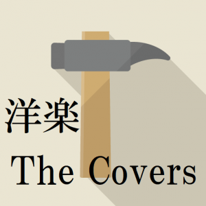洋楽 the covers #20