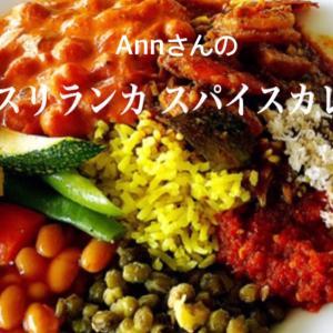 食べるヨガ「スリランカスパイスカレー教室」開催♪