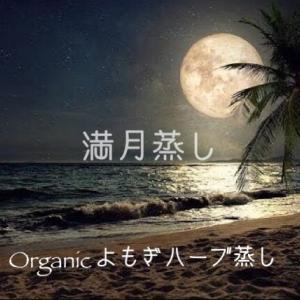 おうち時間のヘルスケアに《yomogi herbs&salt spa》