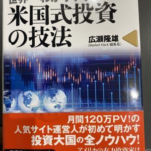 読了。米国式投資の技法 著:広瀬隆雄