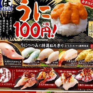 はま寿司のうにつつみを検査する