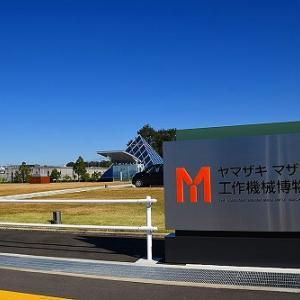 ヤマザキマザック工作機械博物館