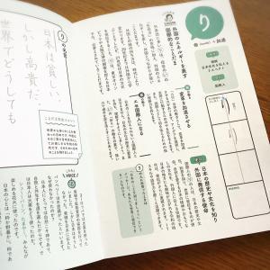 日本語 50音で使命がわかる!?