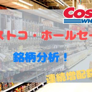 コストコ・ホールセール(COST)の銘柄分析【増配率10%超】