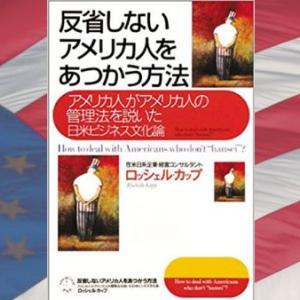 本「反省しないアメリカ人を扱う方法」は実際に役に立つのか