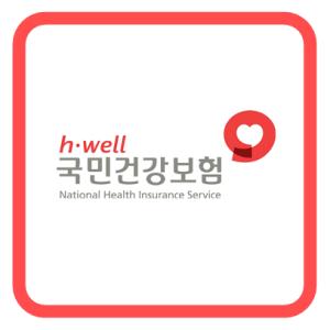 韓国の健康保険その2