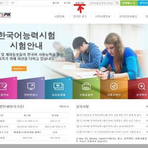 【完全保存版】TOPIK試験申し込み方法in韓国