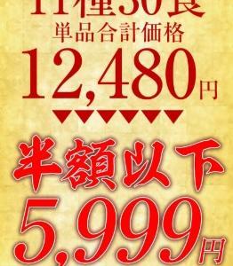 【半額以下!】11種30食!5,999円松屋福袋♪