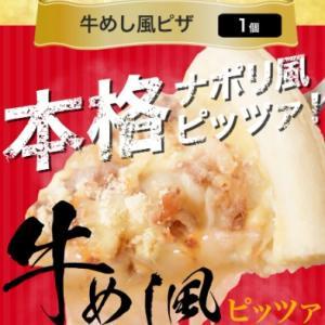 【54%オフ!】11種30食!5,999円松屋福袋♪