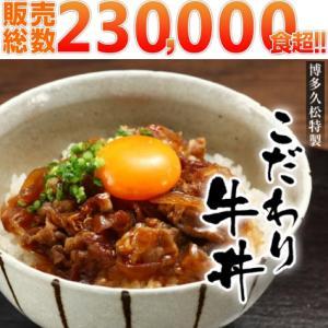 【博多久松】こだわりの牛丼が1食135円【半額】