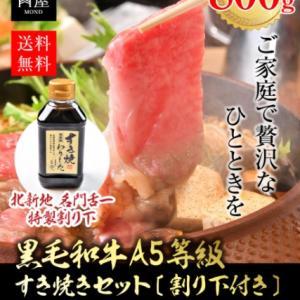 44%OFF【A5等級の黒毛和牛】~極上割り下付!~