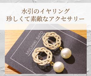 水引のイヤリング*珍しくて素敵なアクセサリー
