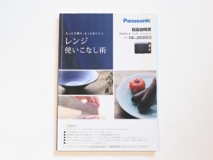 おすすめのレシピ本は取扱説明書!