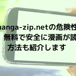 【manga-zip.netの危険性を解説】無料で安全に漫画が読める方法も紹介します