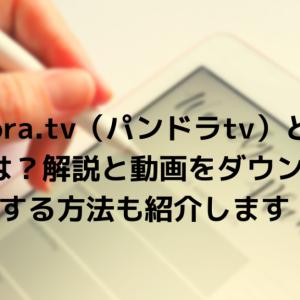 pandora.tv(パンドラtv)とは?安全性は?解説と動画をダウンロードする方法も紹介します