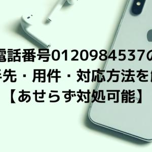 電話番号0120984537の相手先・用件・対応方法を解説【あせらず対処可能】