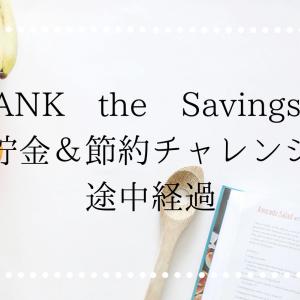 BANK the Savingsを使って貯金&節約チャレンジ!