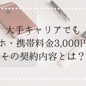 docomoでも月々のスマホ使用料金3,000円台を実現!その契約プランは?