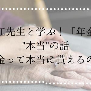"""【レポ】大江先生と学ぶ!「年金」""""本当""""の話 年金って本当に貰えるの?"""