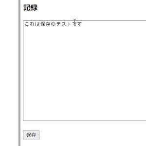 phpのお勉強:html formからの保存と戻し
