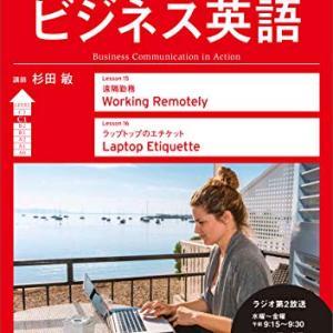 Laptop Etiquette (7) 感想文の英訳
