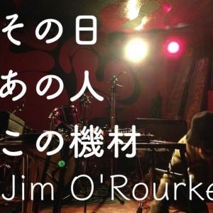 Jim O'Rourke【その日あの人この機材】ジム・オルークさん