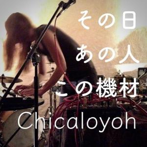 Chicaloyoh【その日あの人この機材】Chicaloyohさん